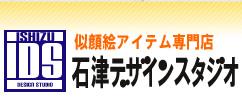 似顔絵アイテム専門店 石津デザインスタジオ